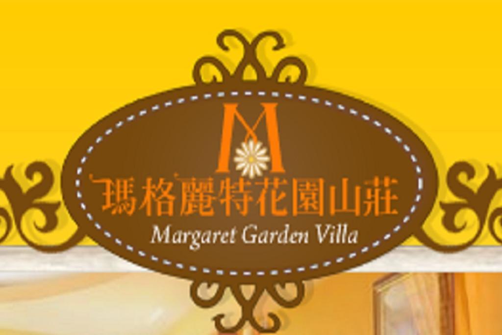 瑪格麗特花園山莊-LOGO.jpg