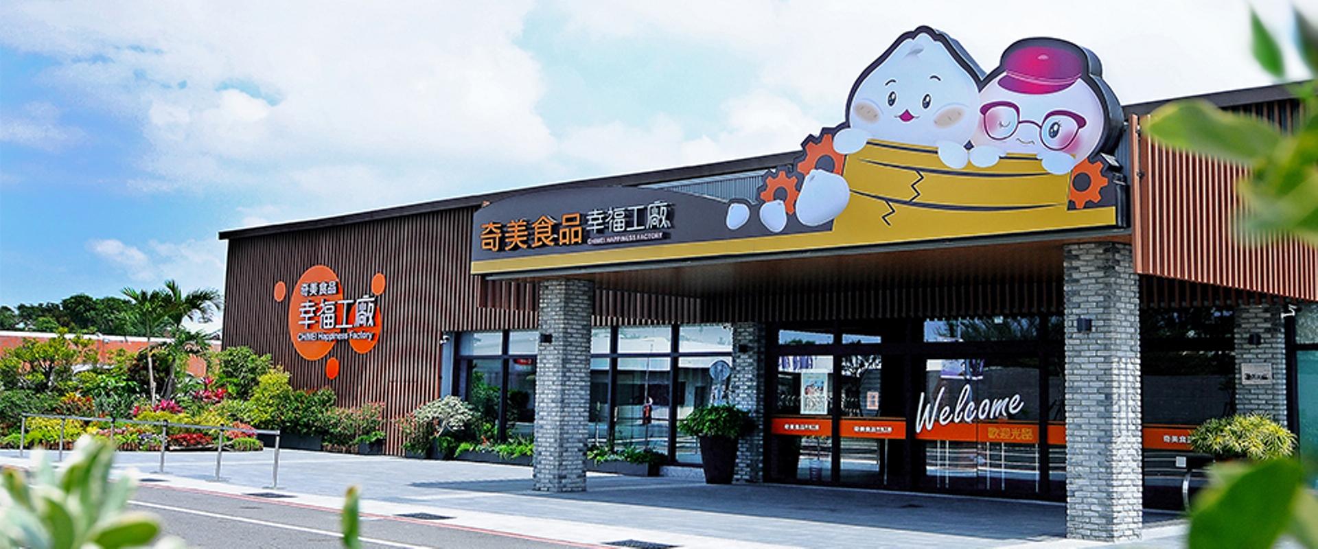 台南-奇美食品幸福工廠  燒包子品牌形象館門票