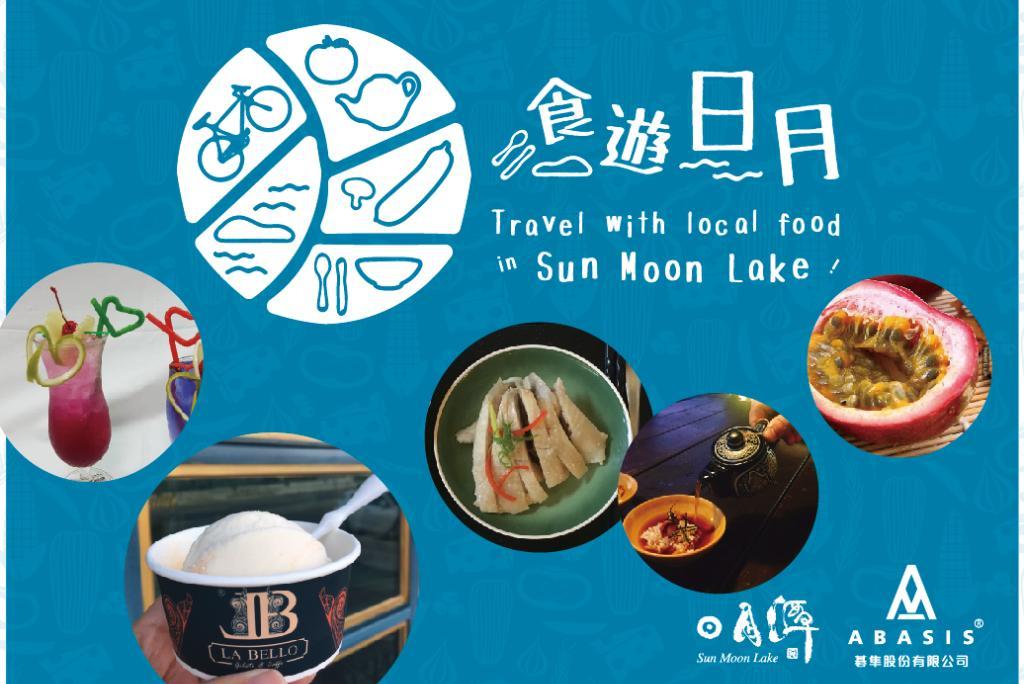 食遊日月_頭貼-03-03-03.jpg